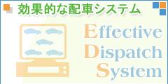 効果的な配車システム